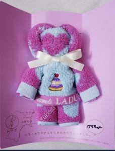 Kawabe Charity Bear